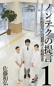 [佐藤和弘]のノンテクの提言1: 医療現場の問題解決と組織変革