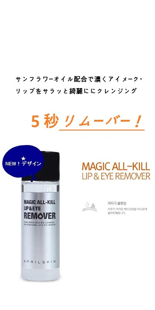 人生を作る実質的に傑出したAPRILSKIN☆MAGIC ALL-KILL LIP&EYE ALL-KILL REMOVER_NEW(100ml)[並行輸入品]