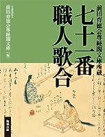 前田育徳会尊経閣文庫所蔵 七十一番職人歌合
