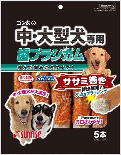 ゴン太の中・大型犬専用 歯ブラシガム ササミ巻き 5本