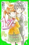 1% (15)絶対あきらめない恋 (角川つばさ文庫)