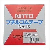 日東シンコー:自己融着ブチルゴムテープNo.15 19mmX10m NT#15