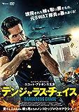 デンジャラス・チェイス[DVD]
