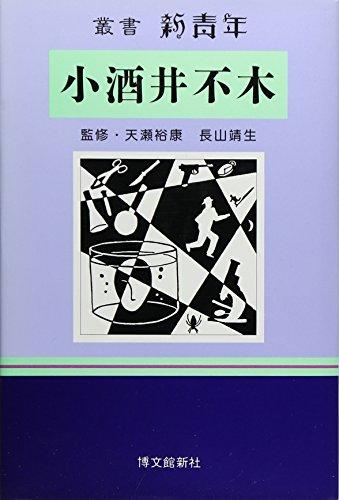 小酒井不木―幻想有理の探偵劇 (叢書 新青年)の詳細を見る
