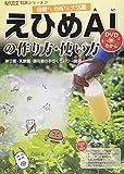えひめAIの作り方・使い方: 納豆菌・乳酸菌・酵母菌の手づくりパワー菌液 (現代農業特選シリーズDVDでもっとわかる)