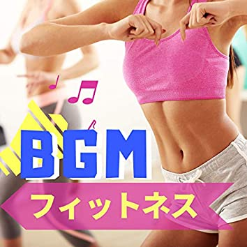 フィットネスBGM・エクササイズ、ダイエット、キックボクシング