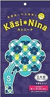 カシニーナ ラッキーブルー S × 60個セット