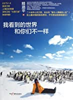 The World I Saw Is Different From Yours (Chinese Edition)