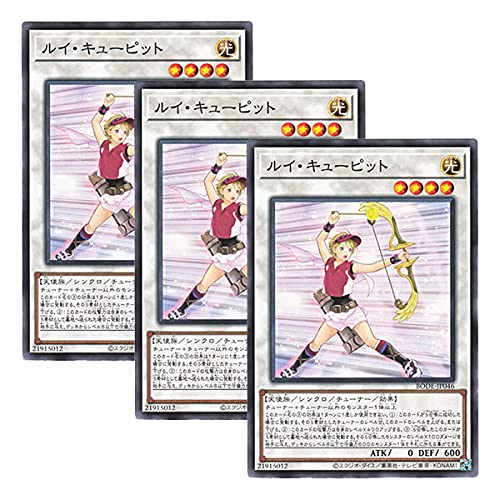 【 3枚セット 】遊戯王 日本語版 BODE-JP046 ルイ・キューピット (ノーマル)