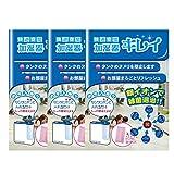 ブリッジメディカル Ag+ 銀イオンパワー 「加湿器キレイ」3個入パック 加湿器のタンク内の雑菌の繁殖防止剤