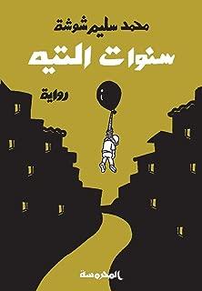 Sanawat El-Teih (Arabic Edition)
