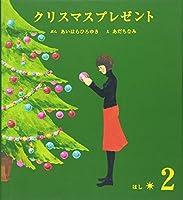クリスマスプレゼント〈2〉ほし