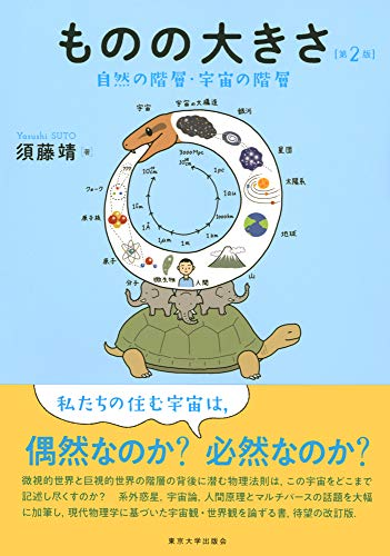 ものの大きさ 第2版: 自然の階層・宇宙の階層