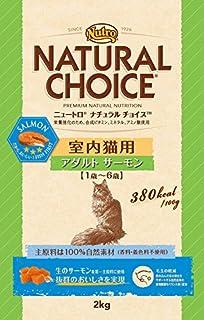ニュートロ ナチュラルチョイス 室内猫用 1歳~6歳 アダルト サーモン 2kg×2個セット