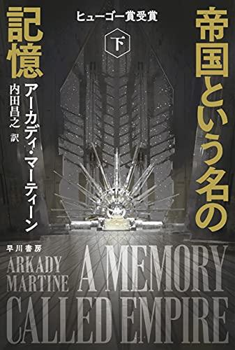 帝国という名の記憶 下 (ハヤカワ文庫SF)