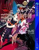 FGOミステリー小説アンソロジー カルデアの事件簿 file.02 (星海社 e-FICTIONS)