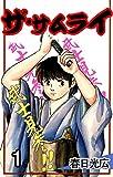 ザ・サムライ 1 (コミックレガリア)