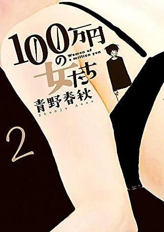 100万円の女たち (2) (ビッグコミックス)