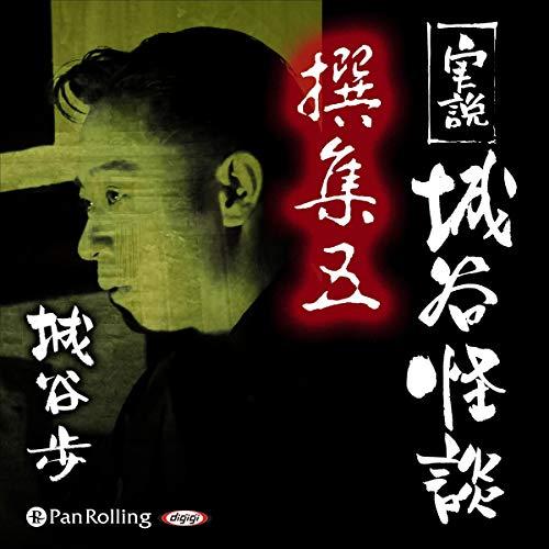 『実説 城谷怪談 撰集五』のカバーアート