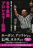 新日本プロレスの名レフェリーが明かす 古今東西プロレスラー伝説