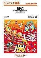 SK649 ドレミファ器楽 RPG【打楽器フィーチャーバージョン】/SEKAI NO OWARI / ミュージックエイト