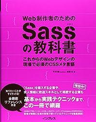 Web制作者のためのSassの教科書