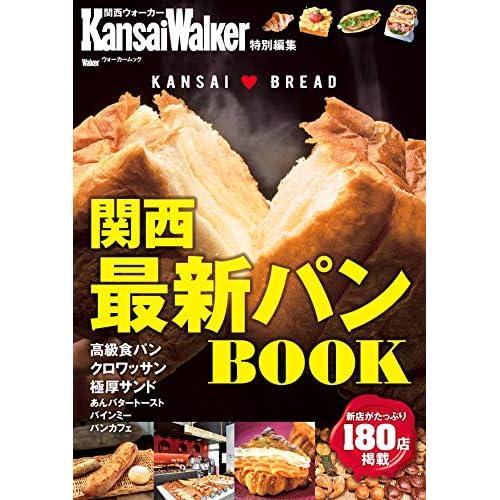 KansaiWalker特別編集 関西最新パンBOOK