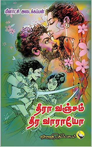 தீரா வஞ்சம் தீர வாராயோ (Tamil Edition)