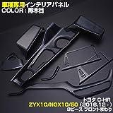 インテリアパネル トヨタ C-HR 10系 50系 8ピース 内装 パネル ナビ エアコン センター シフト ドリンク ホルダー 茶木目