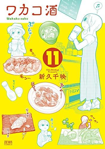 [画像:ワカコ酒 11巻]