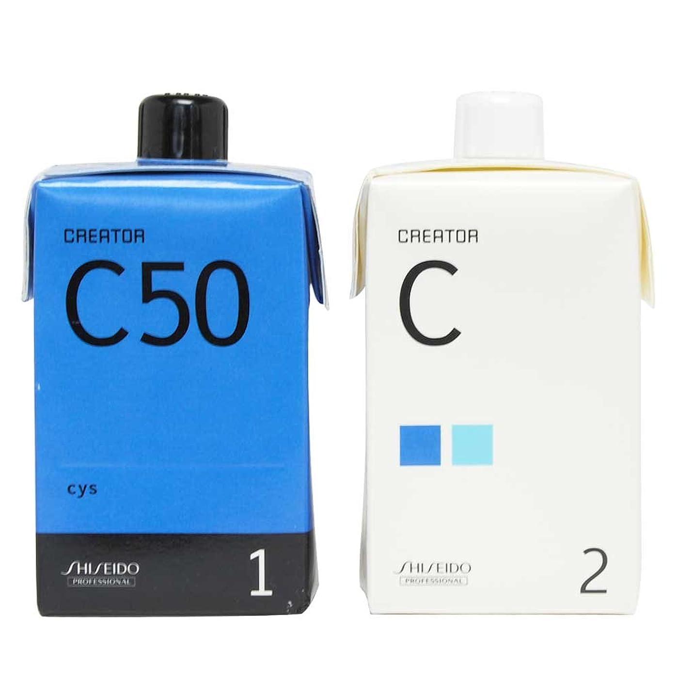 ピンこっそりゆるく資生堂 クリエイター C50(プロ用パーマ液?1剤、2剤各400ml)