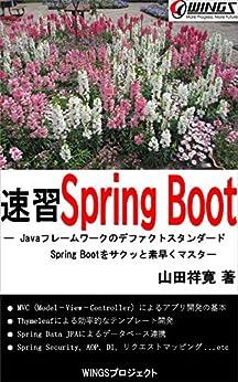 [山田祥寛]の速習 Spring Boot 速習シリーズ