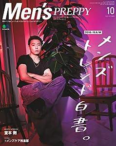本の表紙Men's PREPPY (メンズプレッピー)2018年 10月号(表紙&インタビュー:堂本 剛)