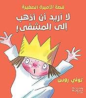 La Oreed An Azhab Ela El Mashfa! - لا أريد أن أذهب إلى المشفى