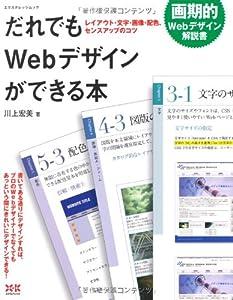 だれでもWebデザインができる本 ―レイアウト・文字・画像・配色、センスアップのコツ―