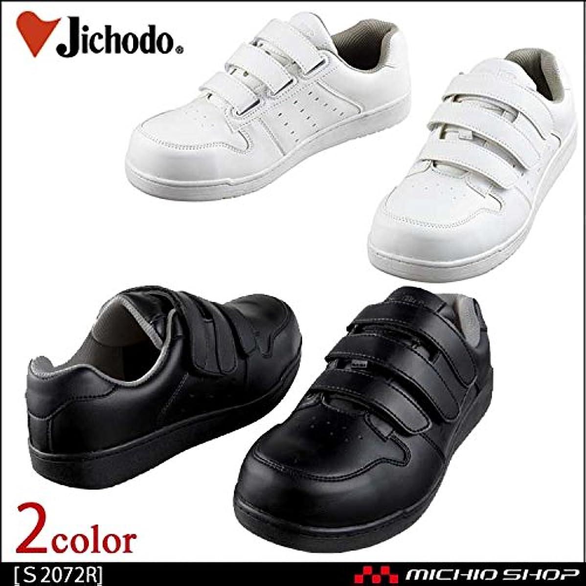 枢機卿折呼び起こす自重堂 安全靴 セーフティスニーカー S2072RColor:ホワイト[C/037] 22.0