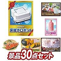 【景品 30点セット】iRobot床拭きロボット・叙々苑商品券(10,000円) 等(KB1026)