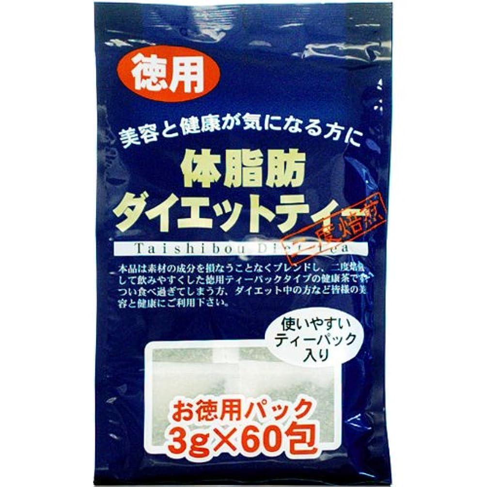 散歩に行く一般的な強打ユウキ製薬(株)徳用 体脂肪ダイエットティー10個セット