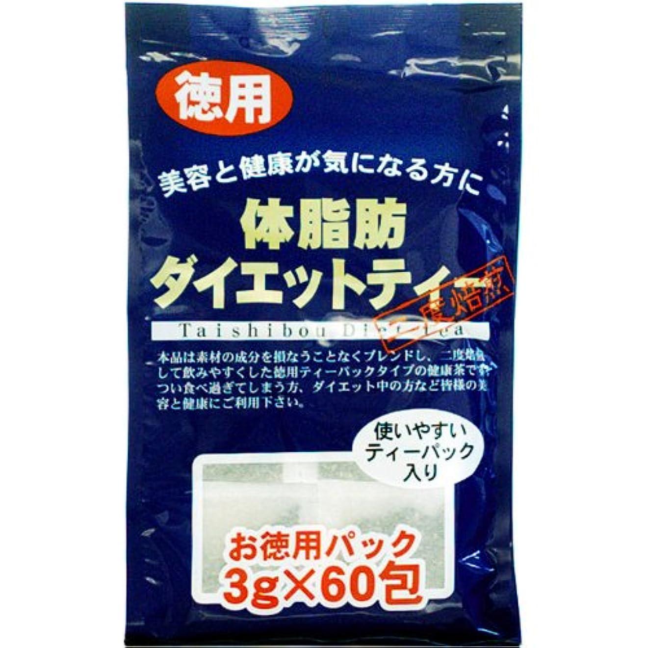 不屈検体ビジターユウキ製薬(株)徳用 体脂肪ダイエットティー