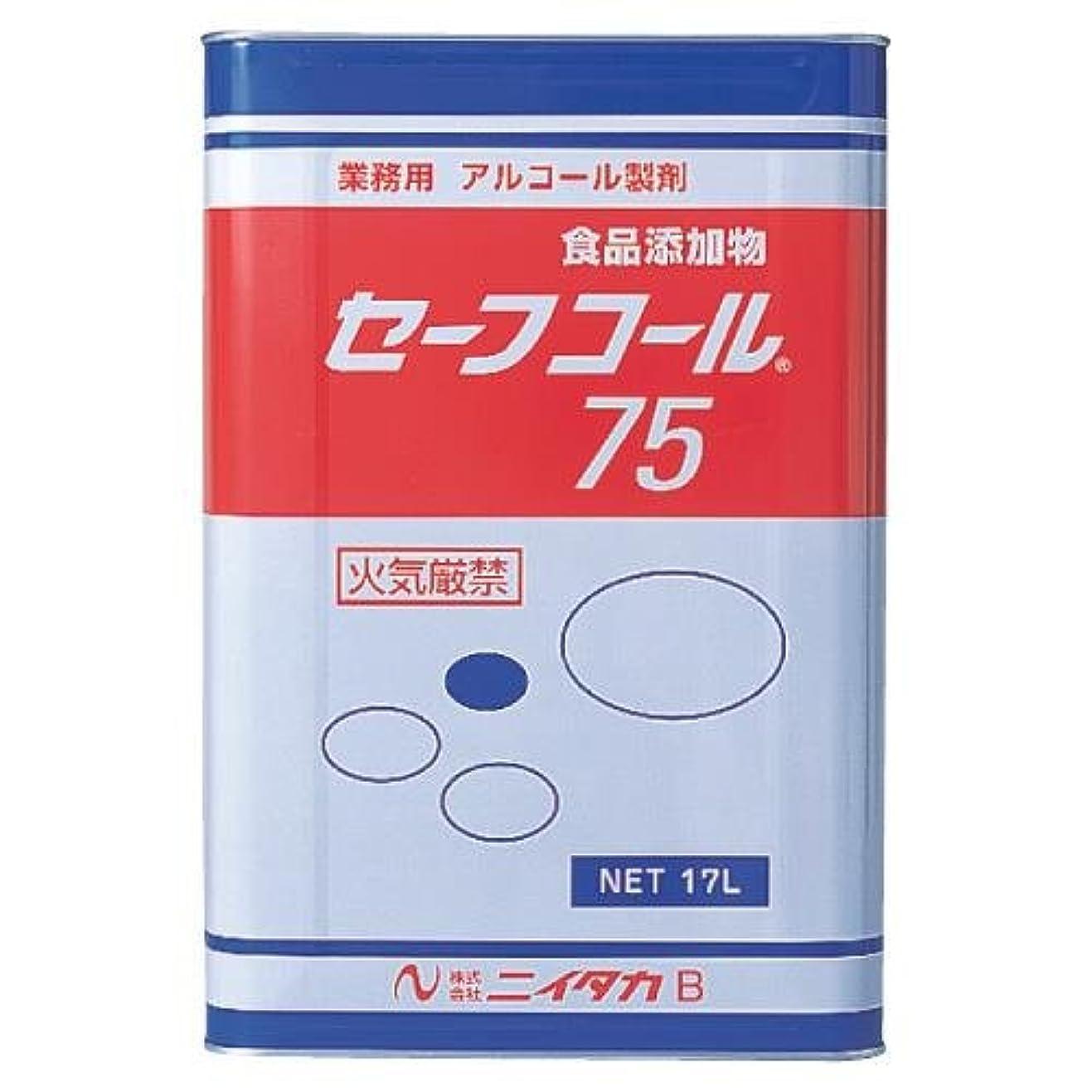 砂利扱いやすい原子ニイタカ:セーフコール75(F-3) 17L 270201