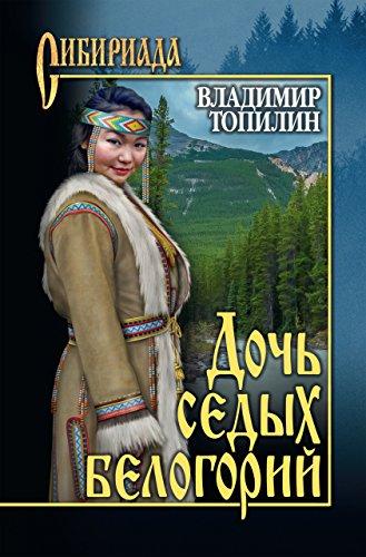 Дочь седых белогорий (Сибириада) (Russian Edition) eBook: Владимир ...