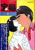 宝島 1980年 4月号 ハイスクール・ブルース
