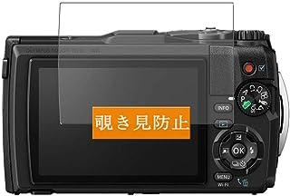 Sukix のぞき見防止フィルム 、 オリンパス OLYMPUS Tough TG-6 向けの 反射防止 フィルム 保護フィルム 液晶保護フィルム(非 ガラスフィルム 強化ガラス ガラス ) のぞき見防止 覗き見防止フィルム