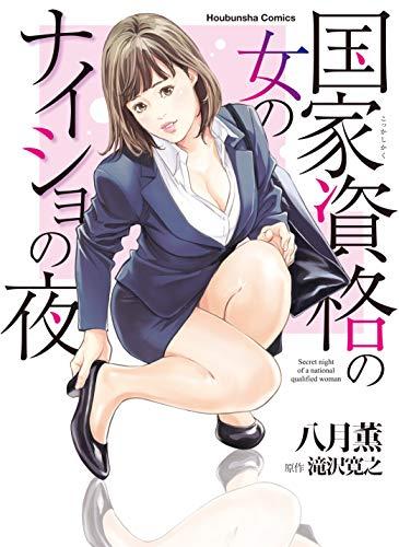 国家資格の女のナイショの夜 (芳文社コミックス)