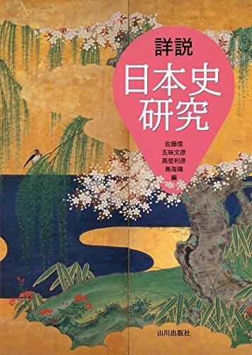 詳説日本史研究の詳細を見る