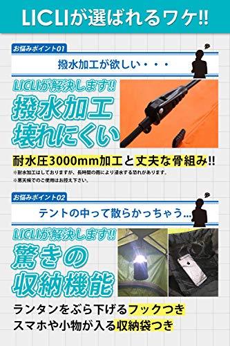 LICLI(リクライ)『テントワンタッチ2人用~4人用ロープペグ付き』