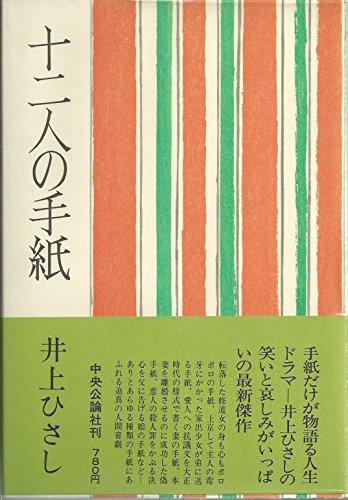 十二人の手紙 (1978年)