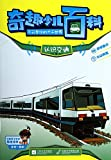Trolltech Children s Encyclopedia magical worlds: knowledge of traffic(Chinese Edition)