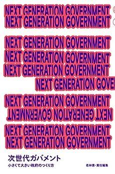 [若林恵]のNEXT GENERATION GOVERNMENT 次世代ガバメント 小さくて大きい政府のつくり方 (日本経済新聞出版)