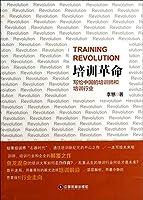 培训革命:写给中国的培训师和培训行业